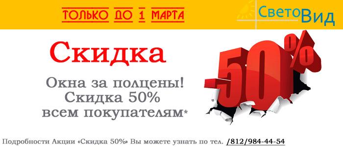 скидка на окна 50%